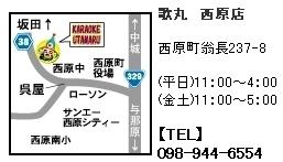 カラオケ歌丸 西原店