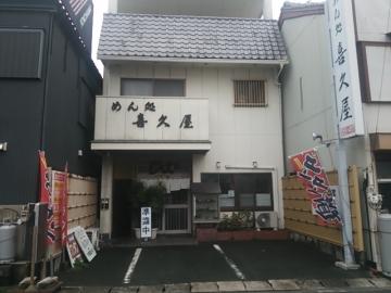 めん処 喜久屋食堂
