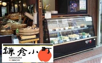 鎌倉小町 逗子店