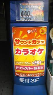 サウンドカフェ 花小金井店
