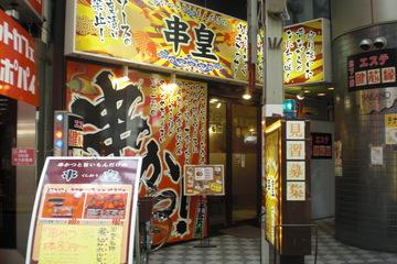 串皇 難波店