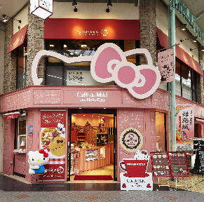 Cafe de Miki with Hello Kitty image