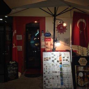 トルコ料理 ドルジャマフセン 練馬