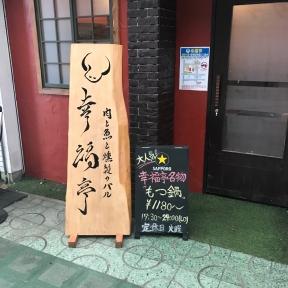 幸福亭 肉と魚と燻製のバル