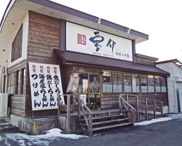 宝介 八戸店 image