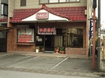 中華料理ハルピン