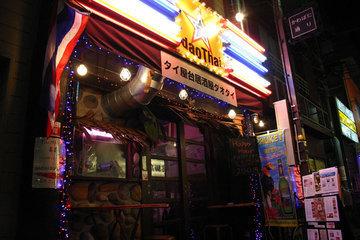 タイ屋台居酒屋 ダオタイ 渋谷肉横丁店