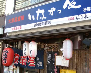 大衆居酒屋 いなかっぺ 谷塚店