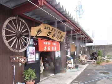 九頭竜天然鮎茶屋さぎり屋