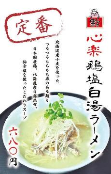 ら〜麺酒房 心楽