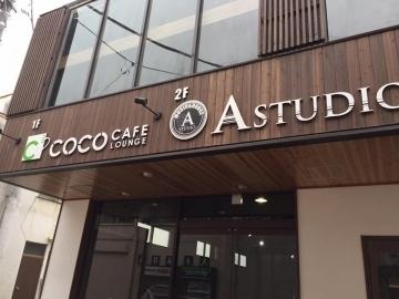 カフェ ラウンジ COCO