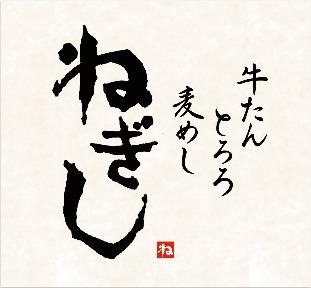 ねぎし 銀座コリドー店