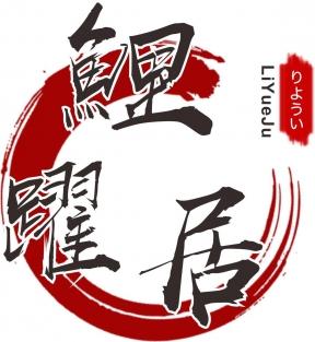 中華料理 鯉躍居