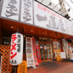 横浜家系ラーメン 一蓮家 八戸ノ里店
