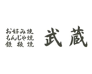 武蔵 image