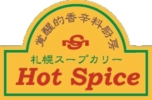 Hot Spice