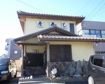 彦寿し (すし和食メインの無国籍居食居酒屋)