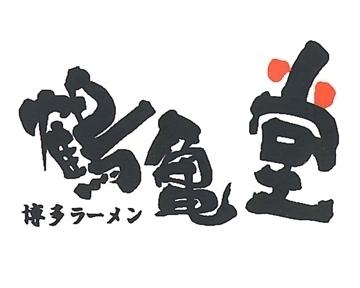 鶴亀堂 長久手店