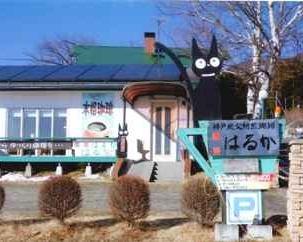 神戸炭火焙煎珈琲 喫茶はるか