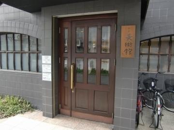 喫茶美術館