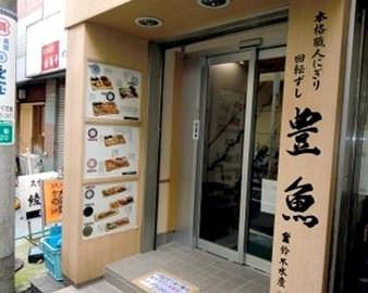 回転寿司豊魚