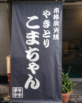やきとり こまちゃん 川越西口本店
