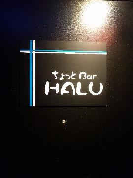 ちょっと Bar HALU
