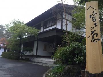ほうとう 富士の茶屋