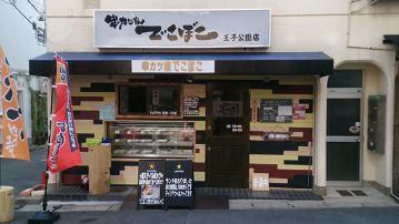 串カツ家 でこぼこ 王子公園店