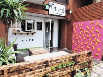 木戸番〜Cafe Lounge〜