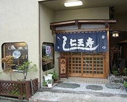 仁王寿司 image