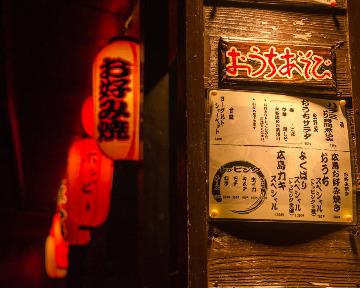 広島お好み焼酒場 おうちあそび