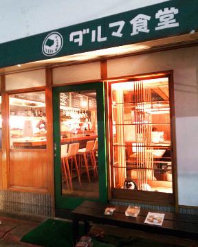 鉄板焼 ダルマ食堂