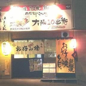 大阪10兵衛
