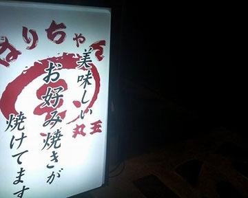 広島風お好み焼き鉄板焼居酒屋丸玉ばりちゃん