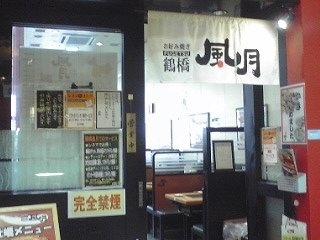 鶴橋風月 イオンモールりんくう泉南店