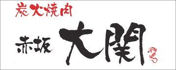 焼肉 赤坂大関本店 2号店 image