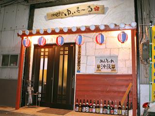 沖縄食堂 ゆいまーる