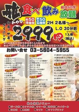 オール299円 雅・みやび