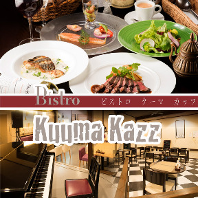 Bistro Kuuma Kazz 〜ビストロ クーマカッツ〜