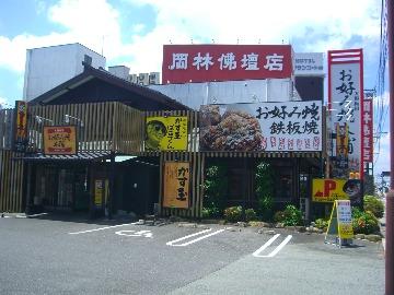 お好み焼本舗 松阪店
