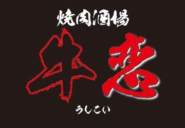 焼肉酒場 牛恋 那覇松山店