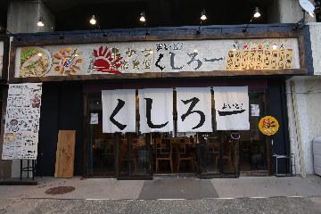 串カツ 大衆食堂 くしろー