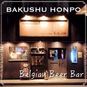 ベルギービールバー 麦酒本舗(ばくしゅほんぽ)