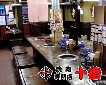 焼肉丼十番 元町店