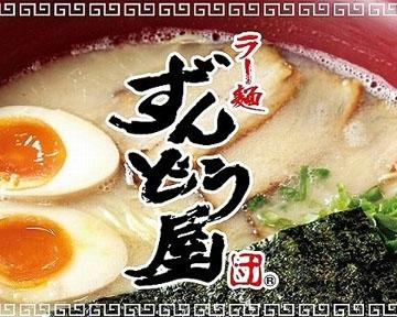 ラー麺ずんどう屋 姫路北店
