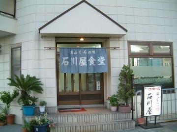 石川屋食堂