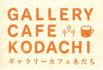ギャラリー  カフェ 木だち