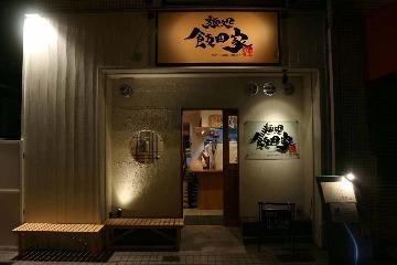 麺処 飯田家