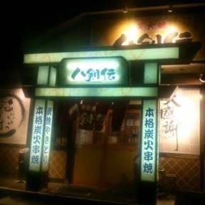 八剣伝 庄原店
